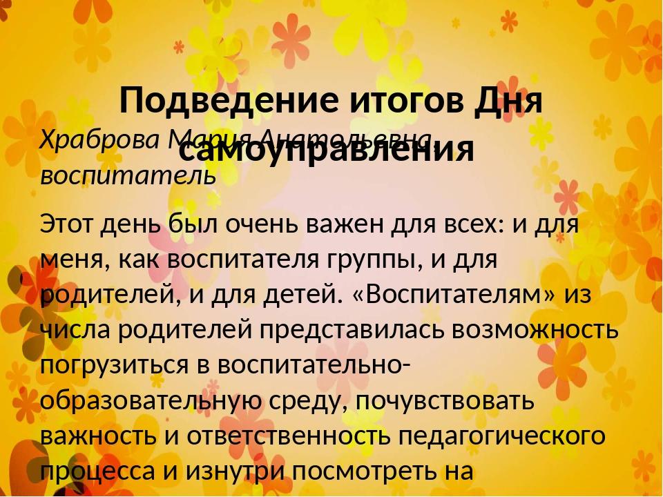 Подведение итогов Дня самоуправления Храброва Мария Анатольевна, воспитатель...