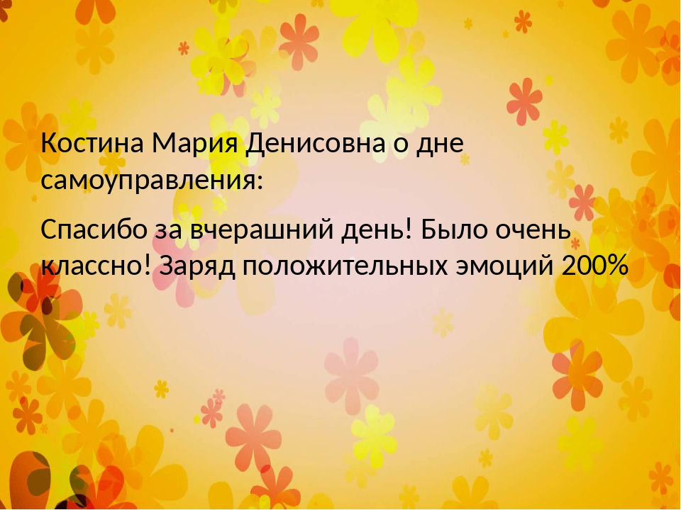 Костина Мария Денисовна о дне самоуправления: Спасибо за вчерашний день! Был...
