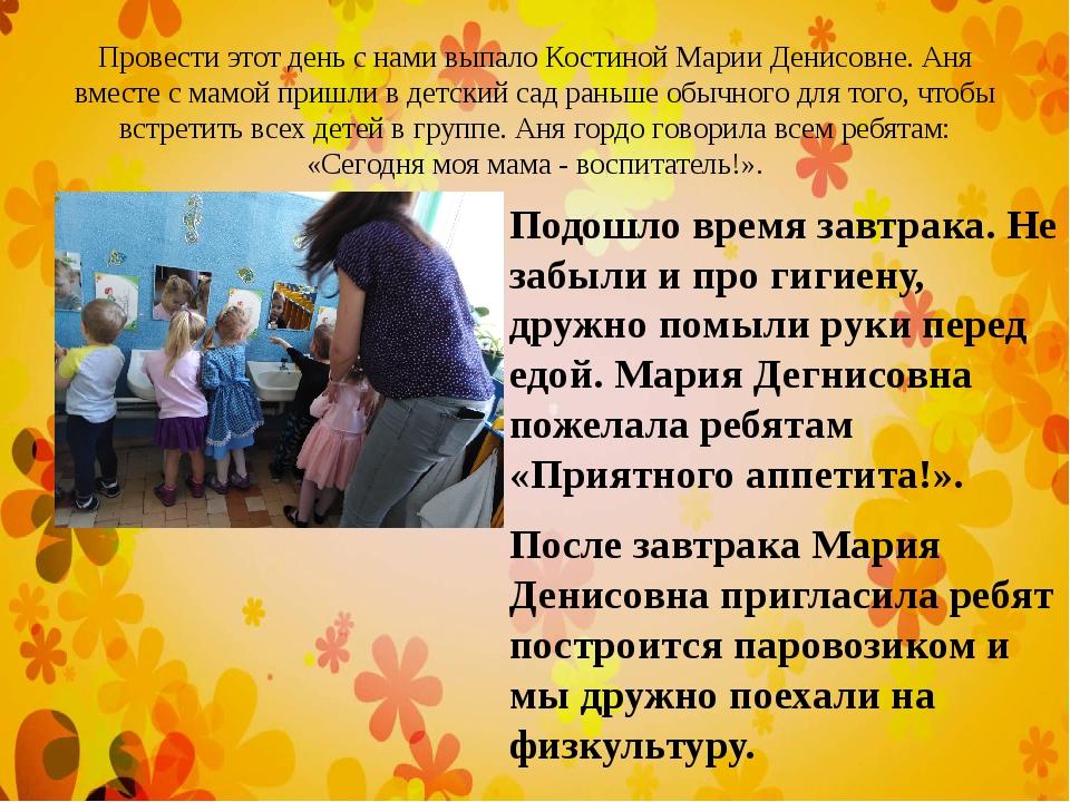 Провести этот день с нами выпало Костиной Марии Денисовне. Аня вместе с мамой...