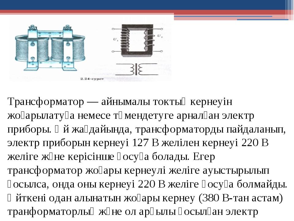 Трансформатор — айнымалы токтың кернеуін жоғарылатуға немесе төмендетуге арн...