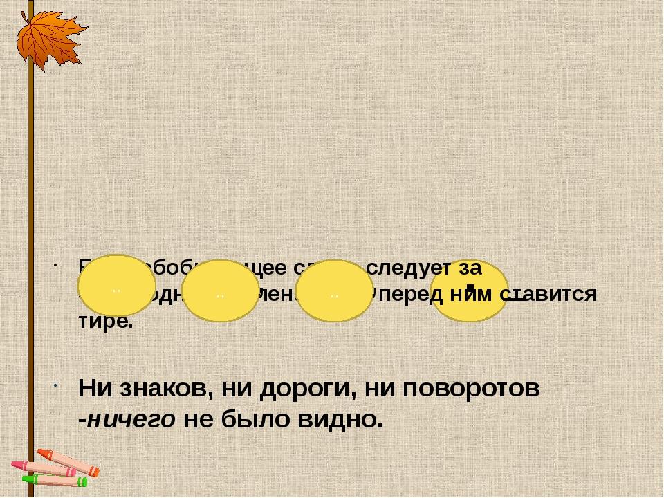 .. , , _ Если обобщающее слово следует за однородными членами, то перед ним с...