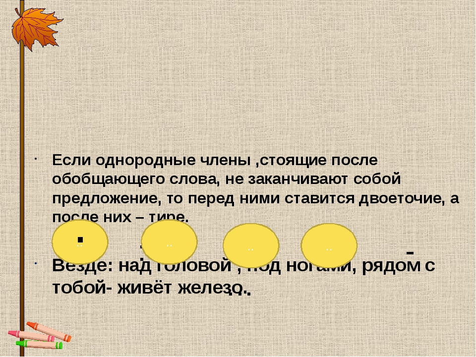 : , , - … Если однородные члены ,стоящие после обобщающего слова, не заканчи...