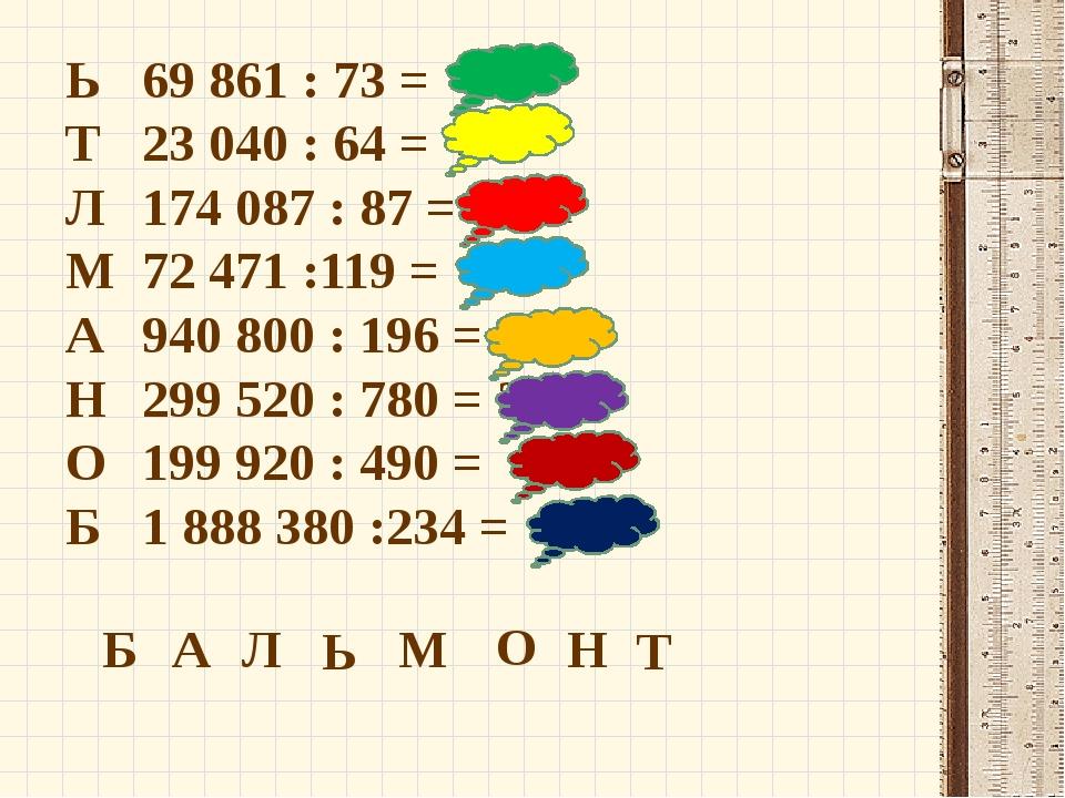 69 861 : 73 = 23 040 : 64 = 174 087 : 87 = 72 471 :119 = 940 800 : 196 = 299...
