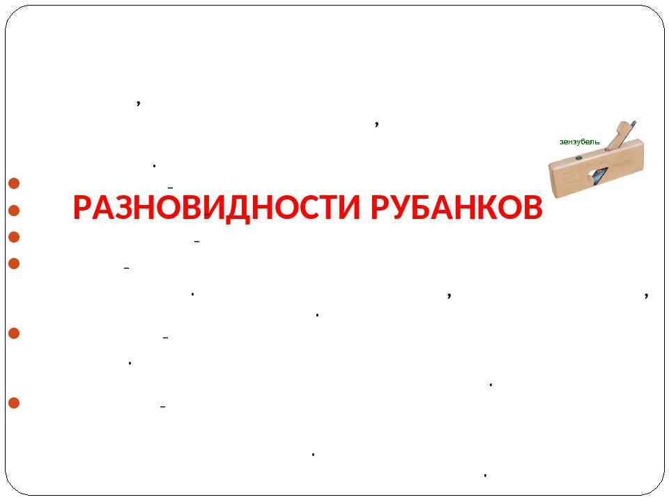 РАЗНОВИДНОСТИ РУБАНКОВ Существует большая группа рубанков,предназначенных д...