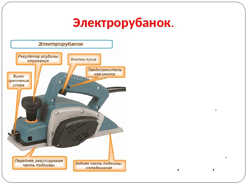 Электрорубанок. Самым доступным электроинструментом для строгания древесины м...