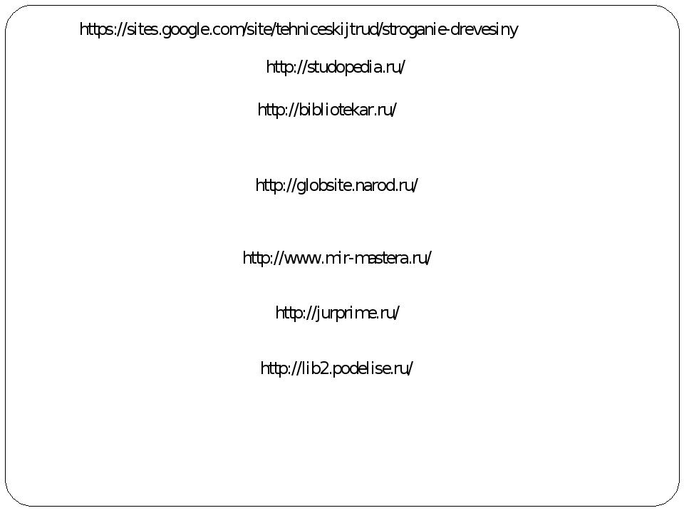http://www.mir-mastera.ru/ http://globsite.narod.ru/ http://bibliotekar.ru/ h...