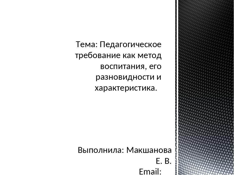 Темы курсовой работы по русскому языку 3865