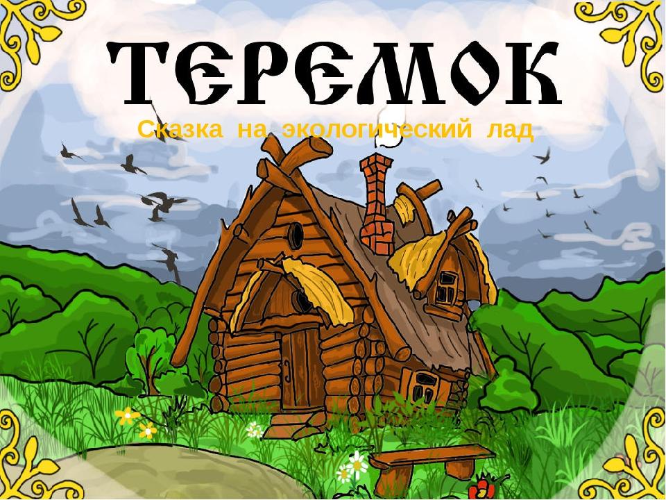 предметы, картинки надпись русская народная сказка светлых джинсах