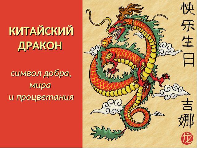 "Презентация для 4 класса ""Китайский дракон"""