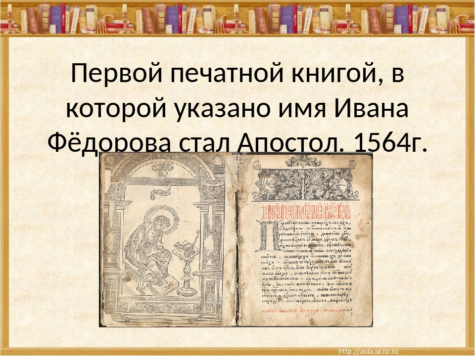 Первой печатной книгой, в которой указано имя Ивана Фёдорова стал Апостол. 15...
