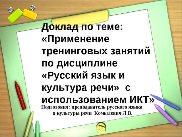 Русский язык тема доклад 3375