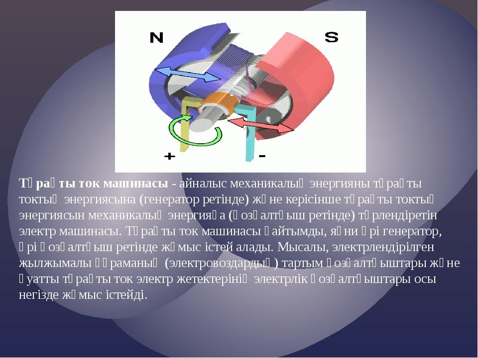 Тұрақты ток машинасы- айналыс механикалық энергияны тұрақты токтың энергиясы...