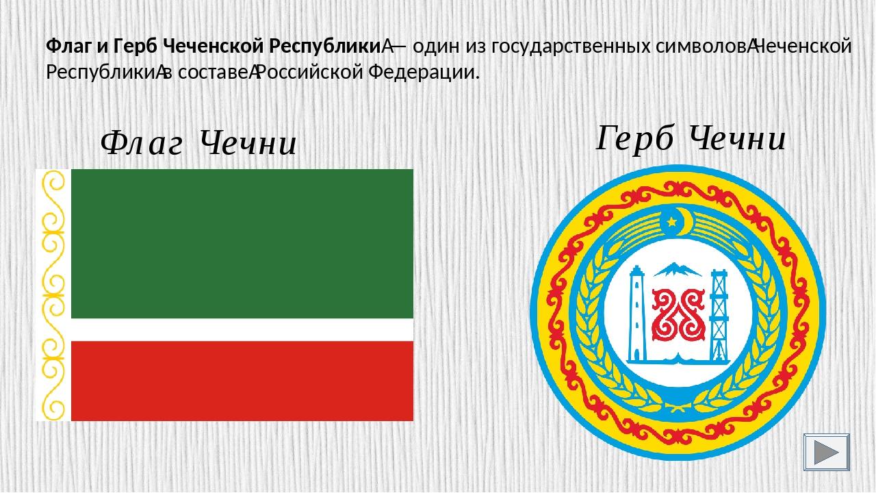 флаг чечни и герб картинки боис