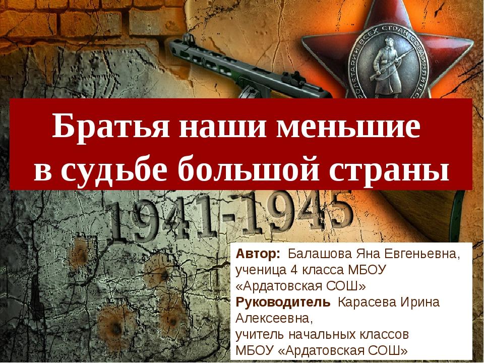 Братья наши меньшие в судьбе большой страны Автор: Балашова Яна Евгеньевна, у...