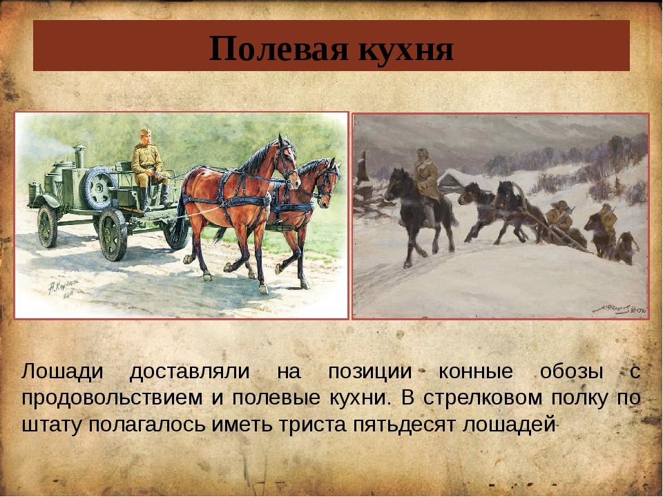 Полевая кухня Лошади доставляли на позиции конные обозы с продовольствием и п...