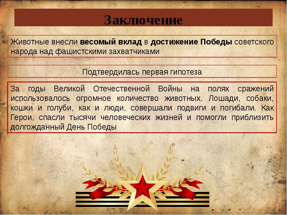 Заключение За годы Великой Отечественной Войны на полях сражений использовало...
