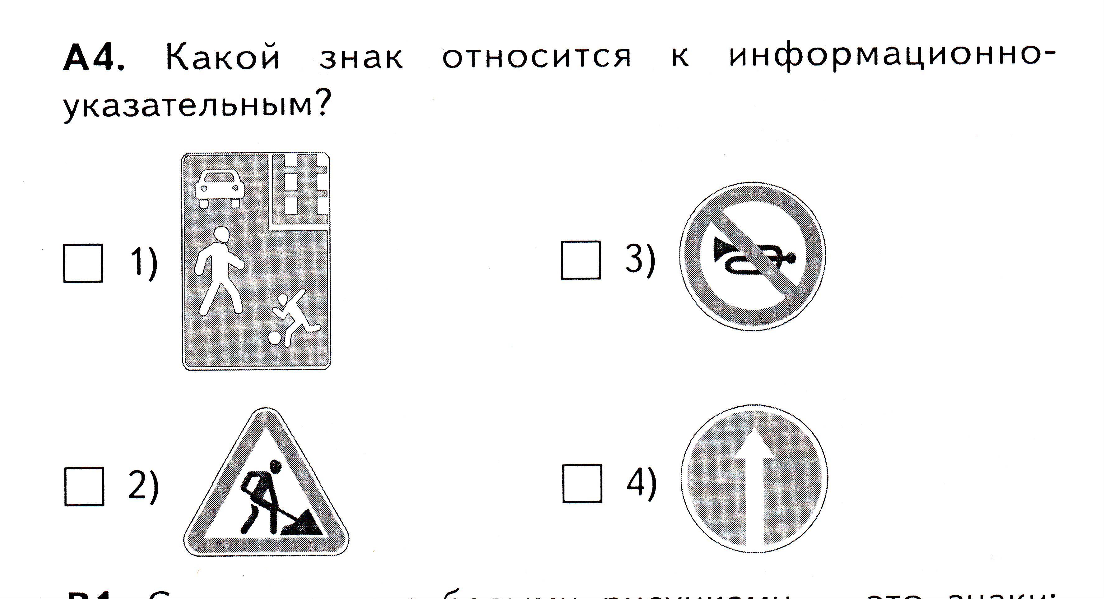 знаки дорожного движения картинки тесты рецептов