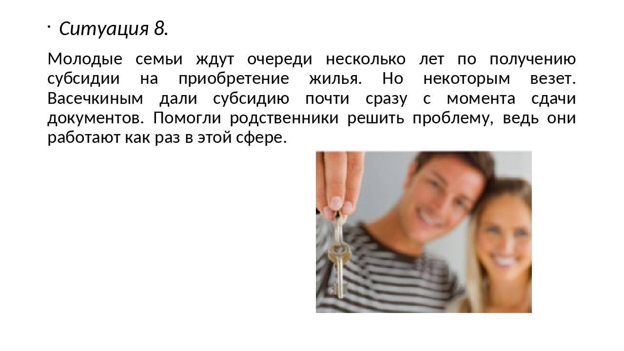 Ситуация 8. Молодые семьи ждут очереди несколько лет по получению субсидии на...
