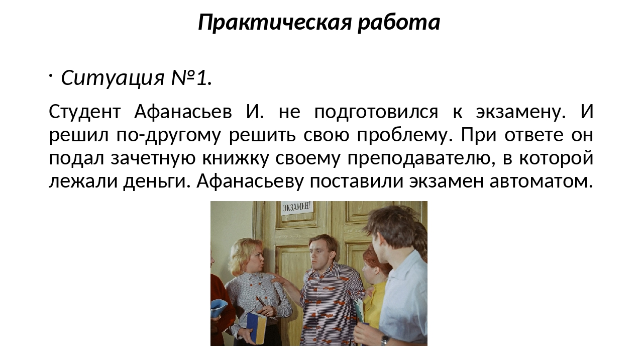 Практическая работа Ситуация №1. Студент Афанасьев И. не подготовился к экзам...