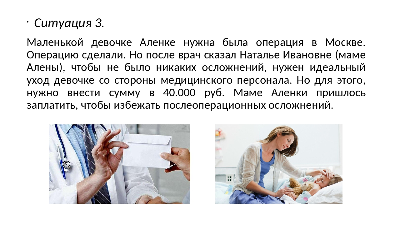 Ситуация 3. Маленькой девочке Аленке нужна была операция в Москве. Операцию с...