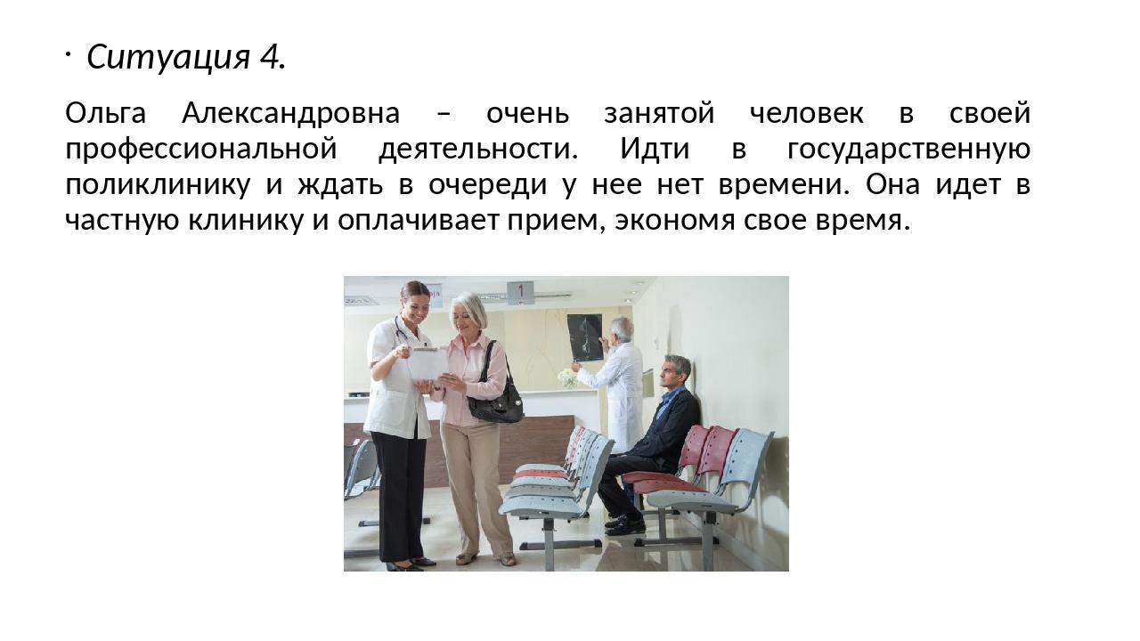 Ситуация 4. Ольга Александровна – очень занятой человек в своей профессиональ...