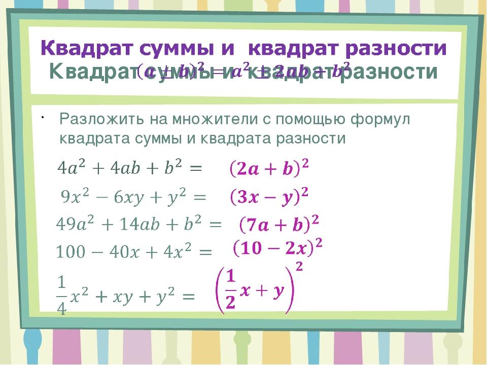 Разложить на множители с помощью формул квадрата суммы и квадрата разности