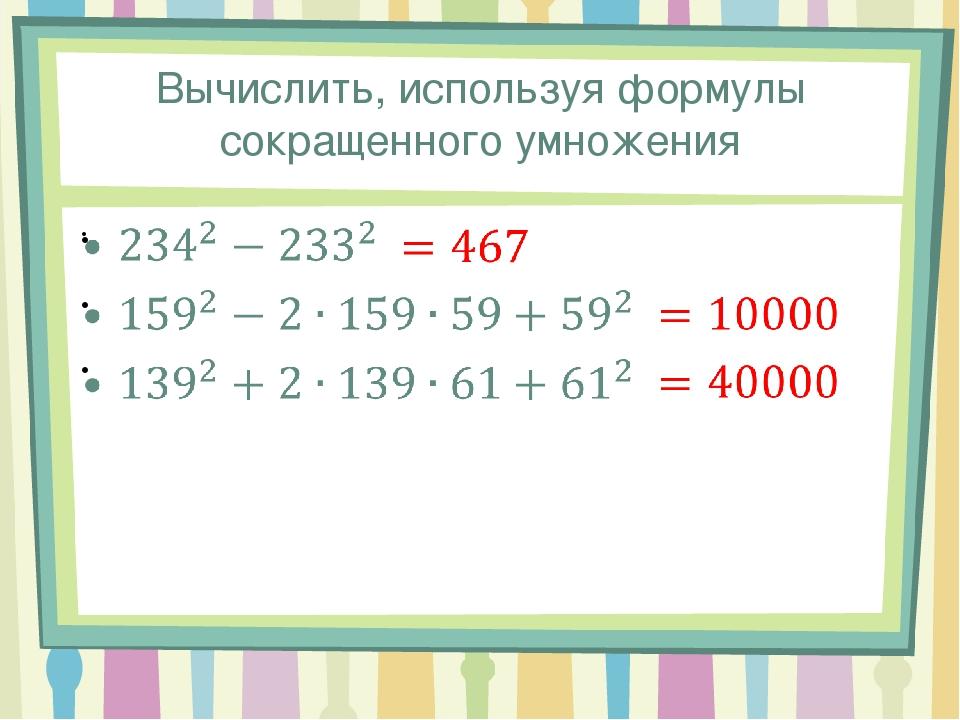 Вычислить, используя формулы сокращенного умножения