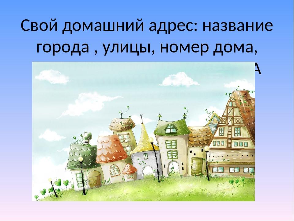 Картинки домашний адрес