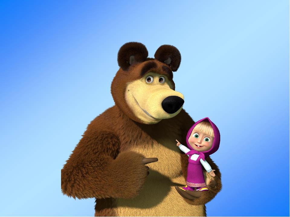 Картинка на тему маша и медведь