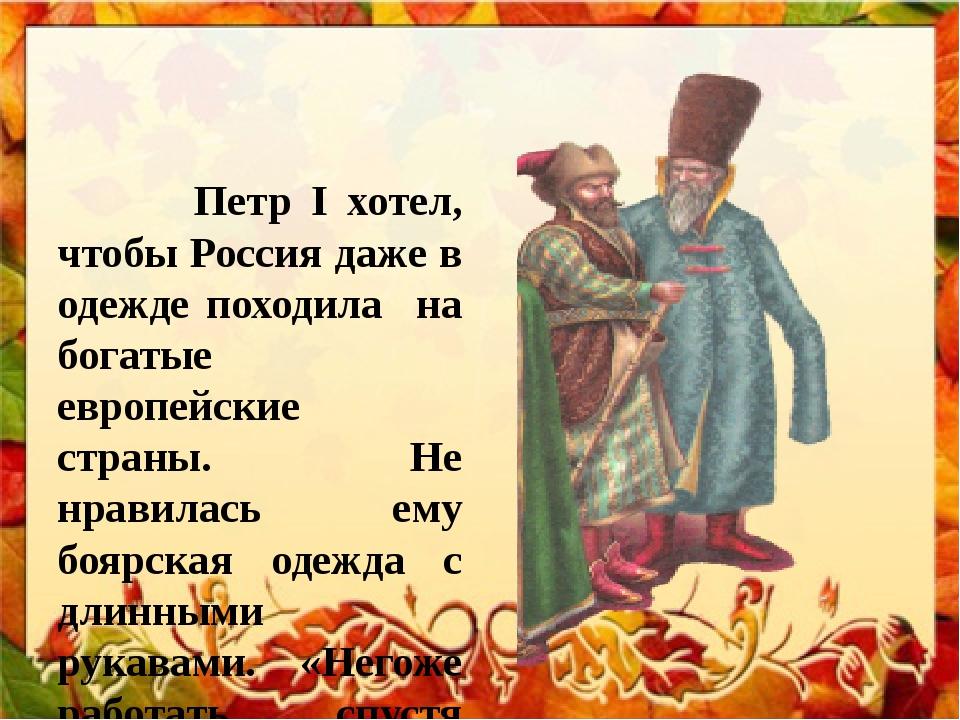 Петр I хотел, чтобы Россия даже в одежде походила на богатые европейские стр...