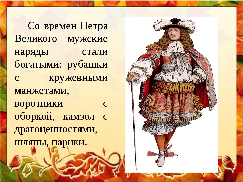 Со времен Петра Великого мужские наряды стали богатыми: рубашки с кружевными...
