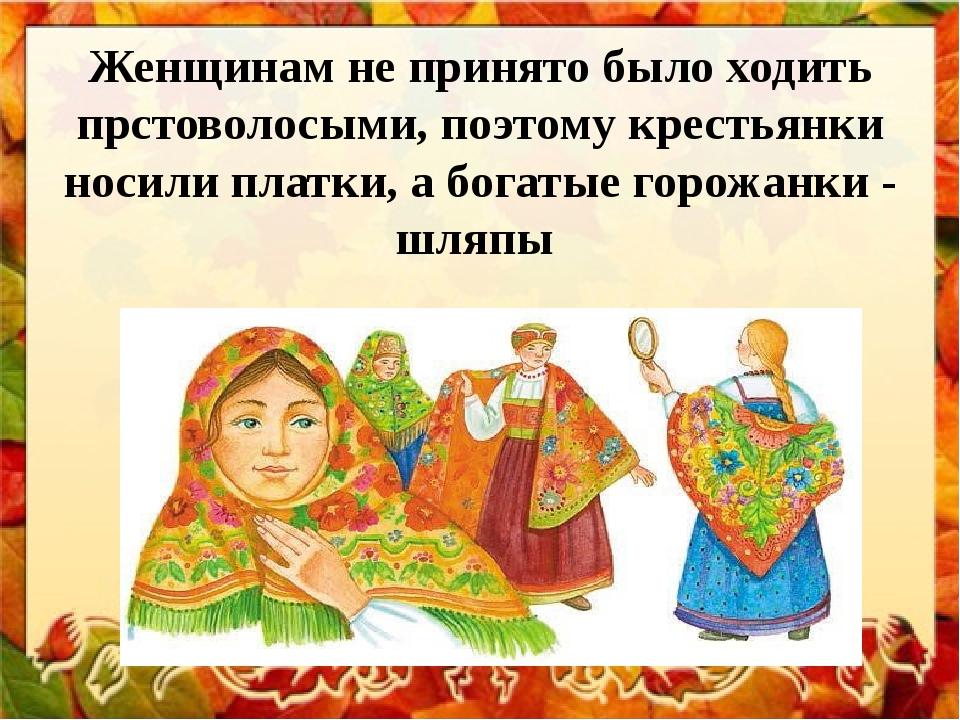 Женщинам не принято было ходить прстоволосыми, поэтому крестьянки носили плат...