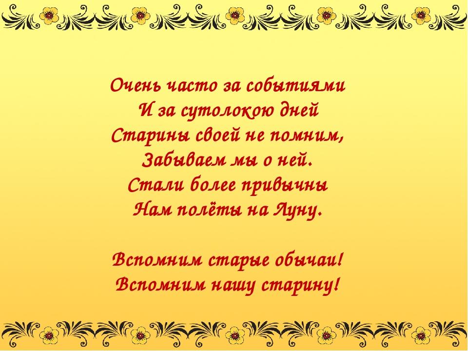 Очень часто за событиями И за сутолокою дней Старины своей не помним, Забыва...