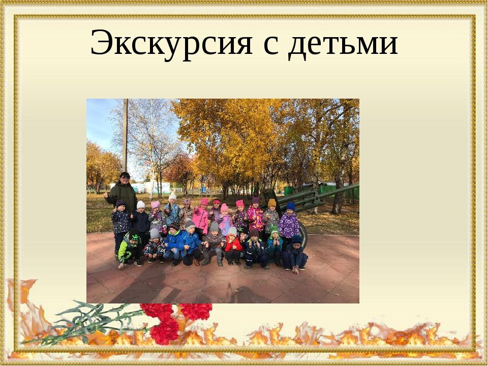 Экскурсия с детьми