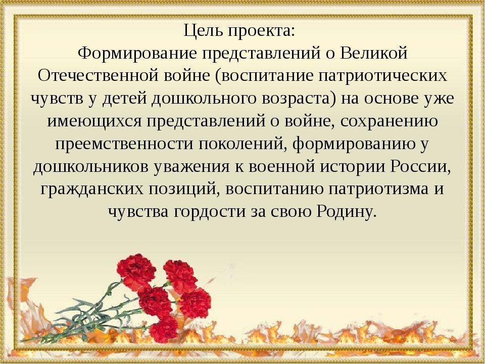 Цель проекта: Формирование представлений о Великой Отечественной войне (воспи...