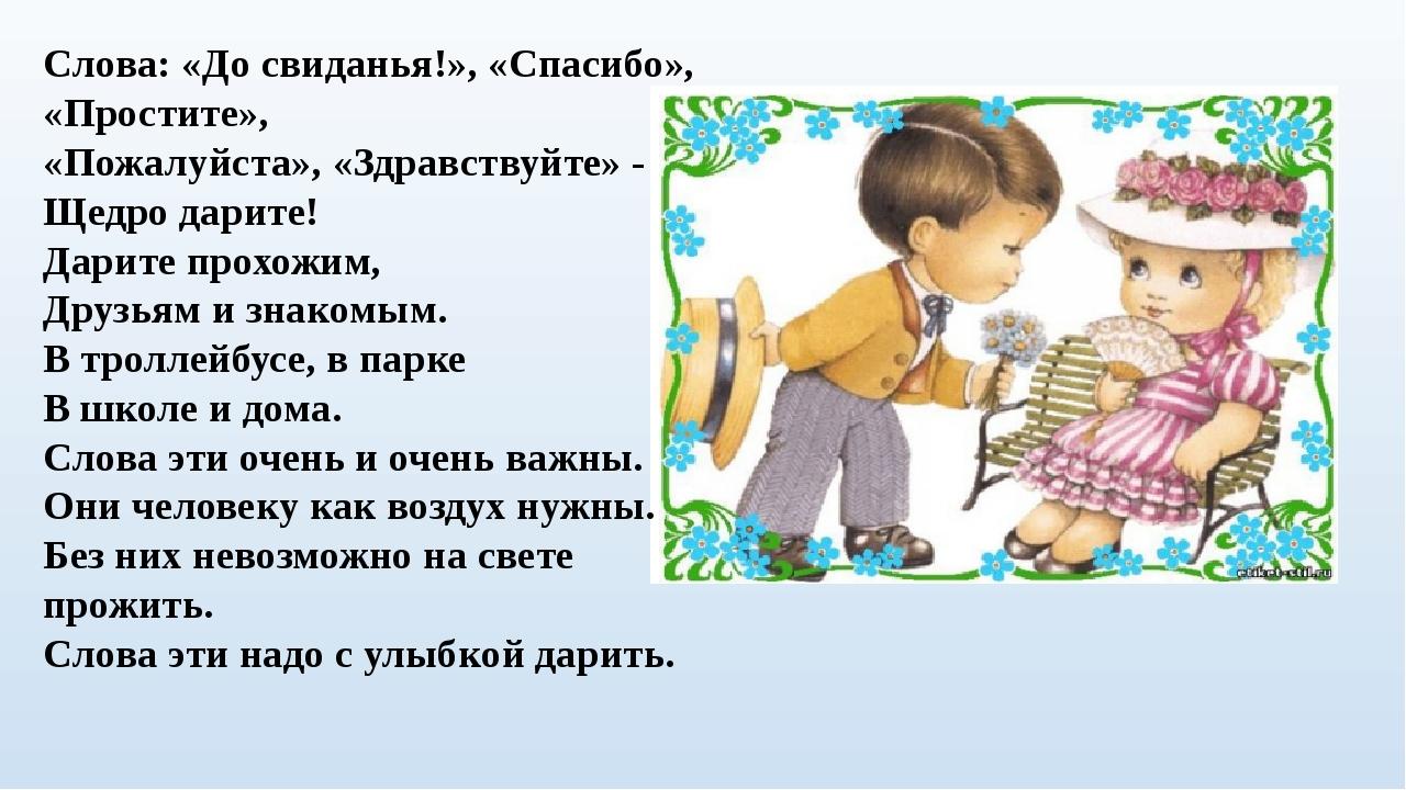 Слова: «До свиданья!», «Спасибо», «Простите», «Пожалуйста», «Здравствуйте» -...