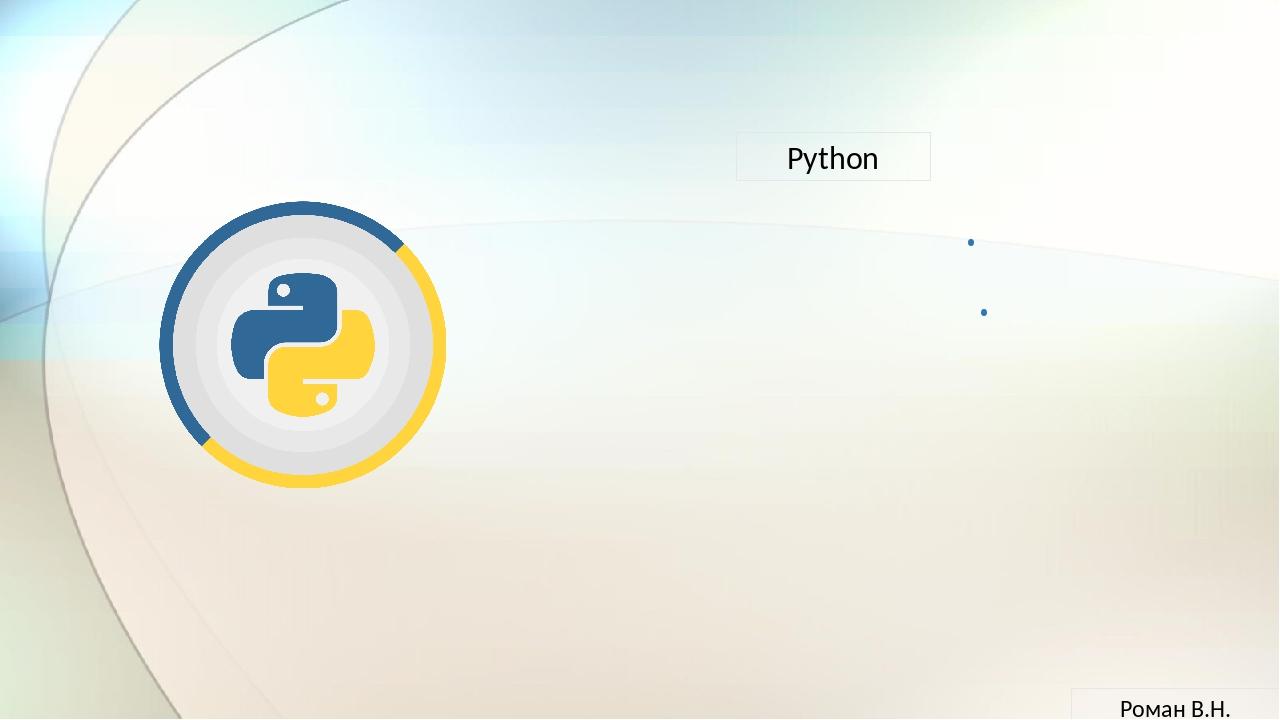 Переменные. Типы данных. Преобразование типов Python Роман В.Н.