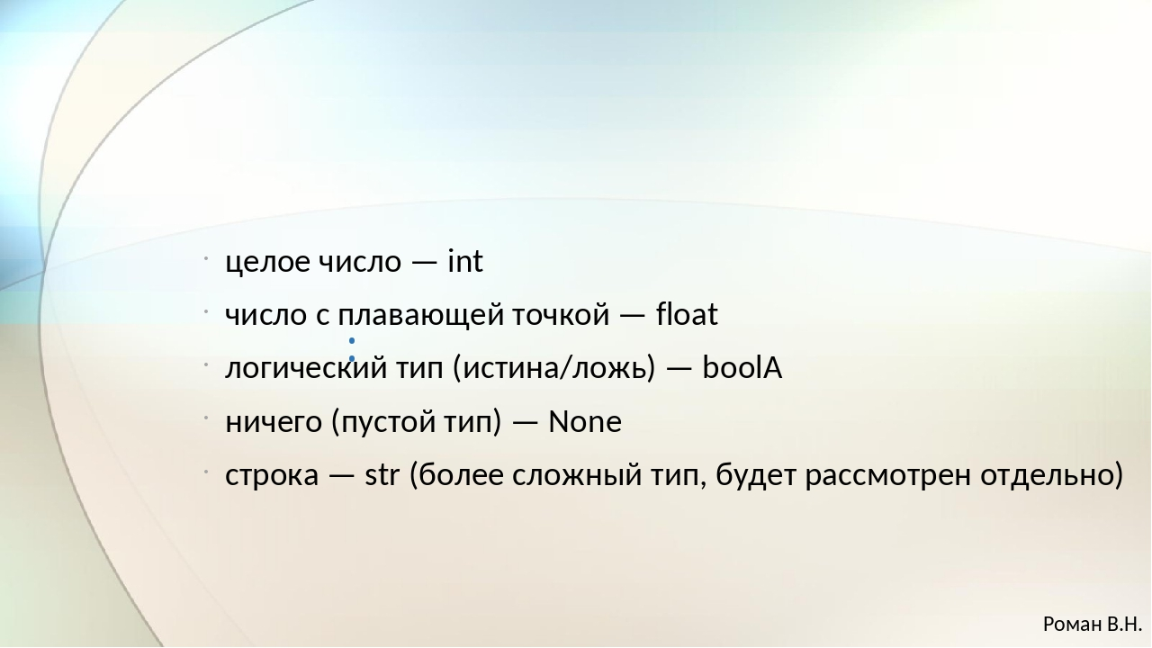 Самые простые типы: целое число — int число с плавающей точкой — float логич...