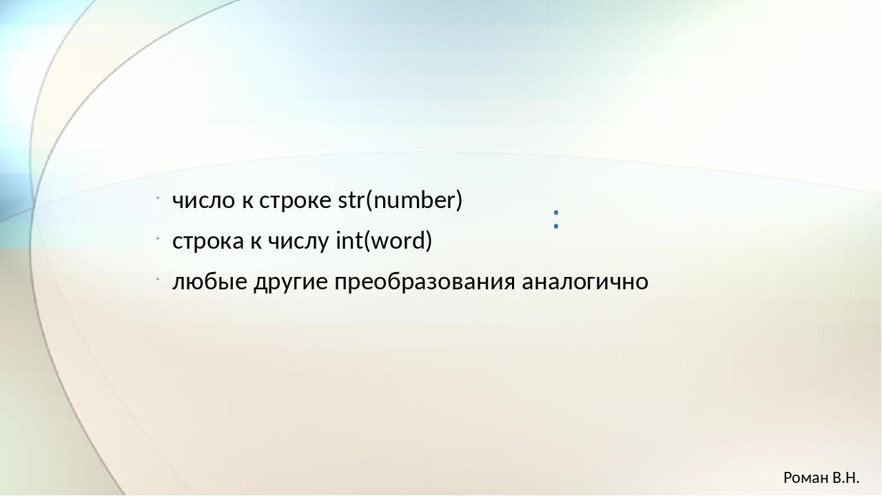 Приведение типов: число к строке str(number) строка к числу int(word) любые...