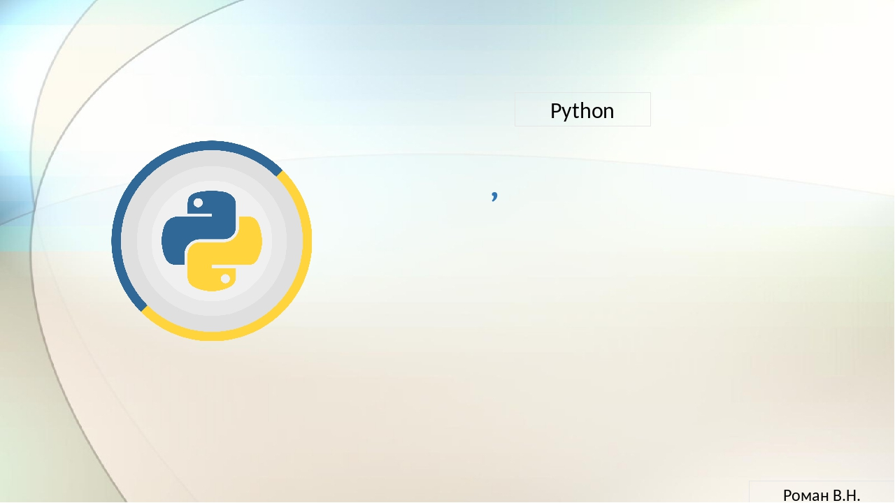 Ввод, вывод Python Роман В.Н.
