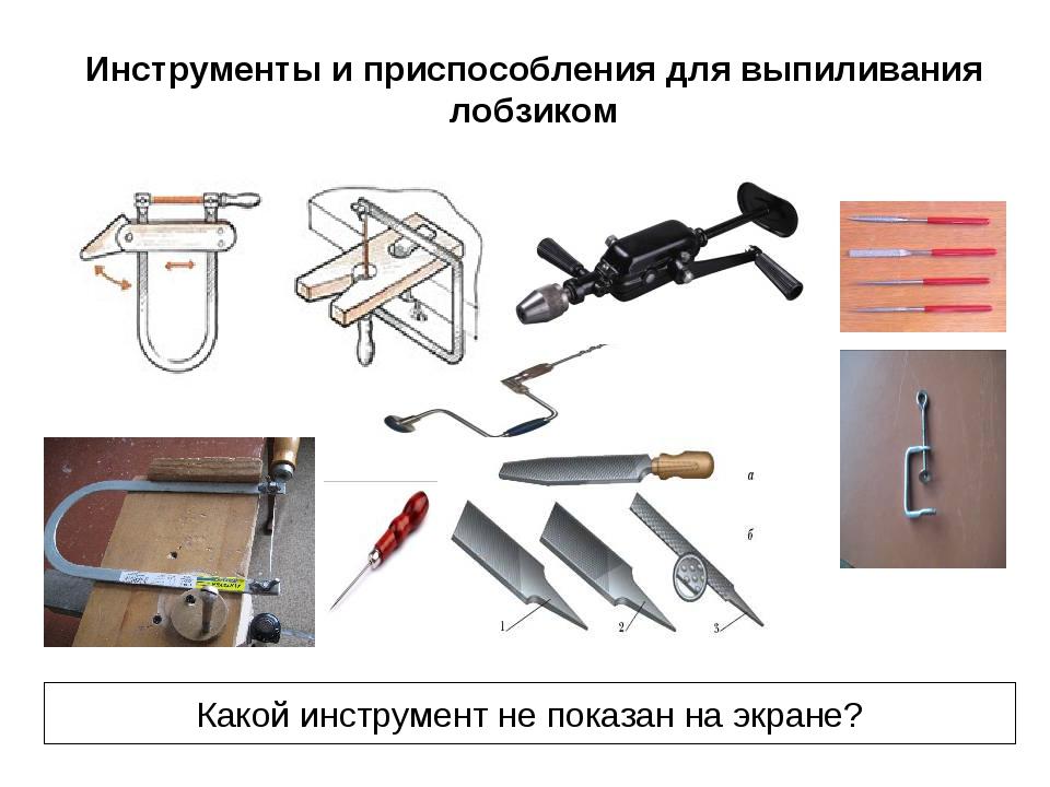 Инструменты и приспособления для выпиливания лобзиком Какой инструмент не пок...