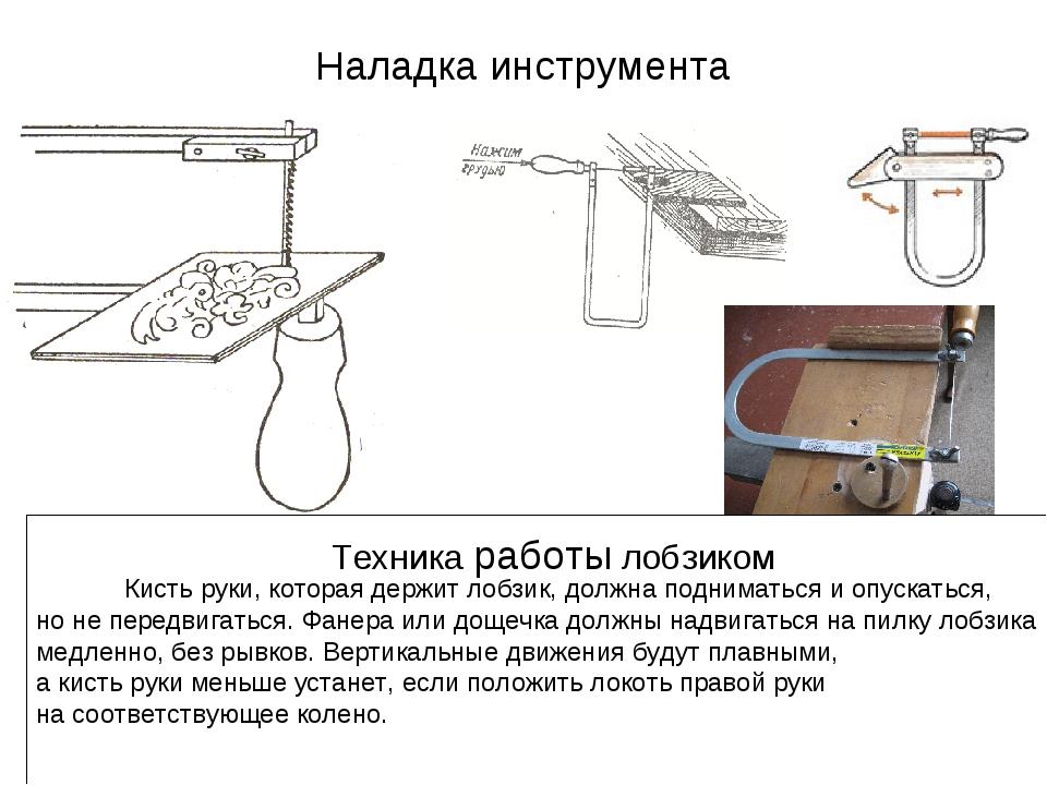 Наладка инструмента Кисть руки, которая держит лобзик, должна подниматься и о...