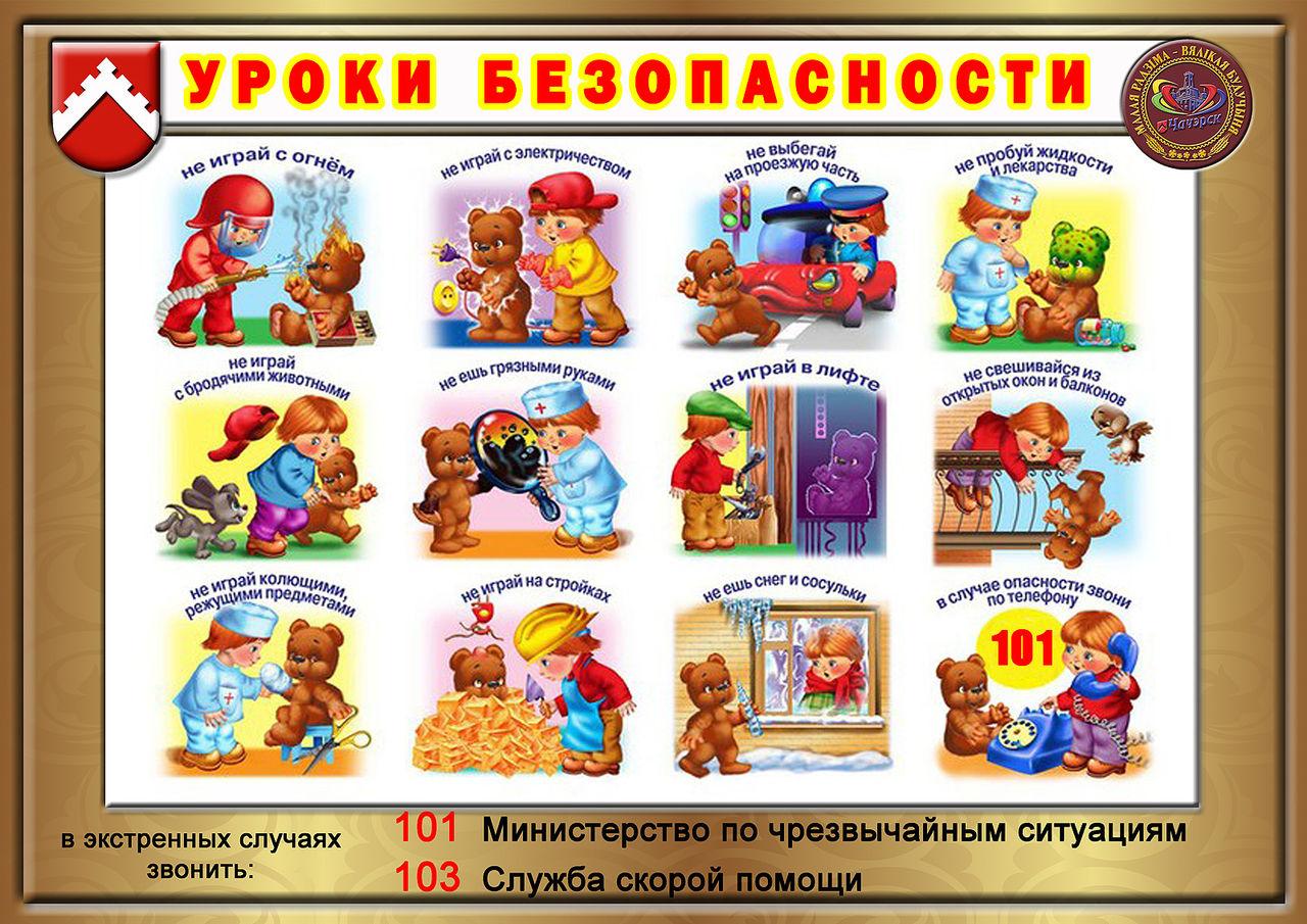 Картинки безопасность дошкольников