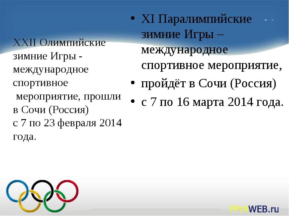 XXII Олимпийские зимние Игры- международное спортивное мероприятие, прошли в...