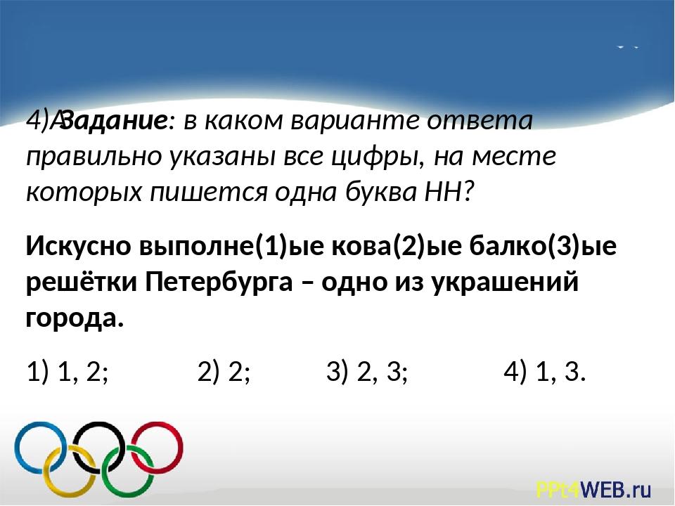 4)Задание: в каком варианте ответа правильно указаны все цифры, на месте кот...