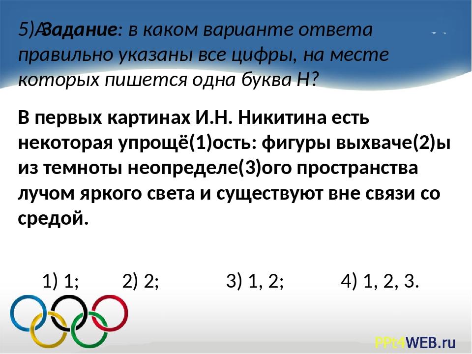 5)Задание: в каком варианте ответа правильно указаны все цифры, на месте кот...