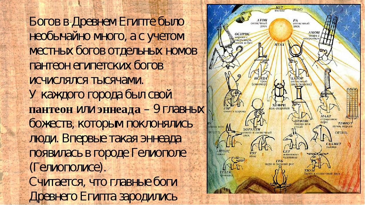 покорил пантеон египетских богов схема с картинками это