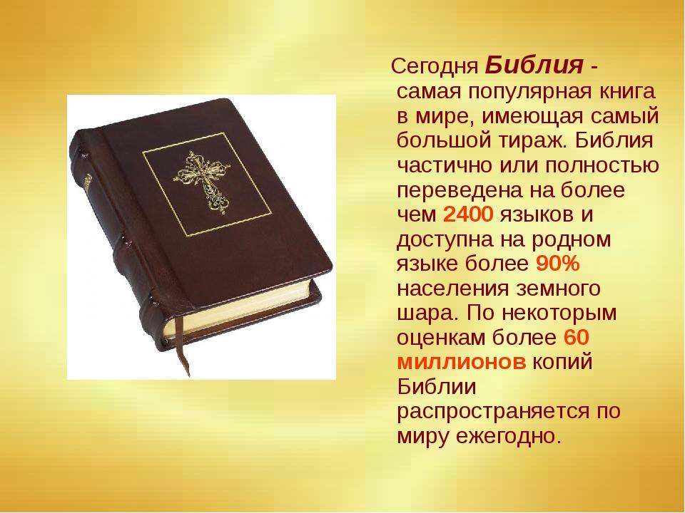функция библия содержит научные данные в картинках обстановка кабине автомобиля