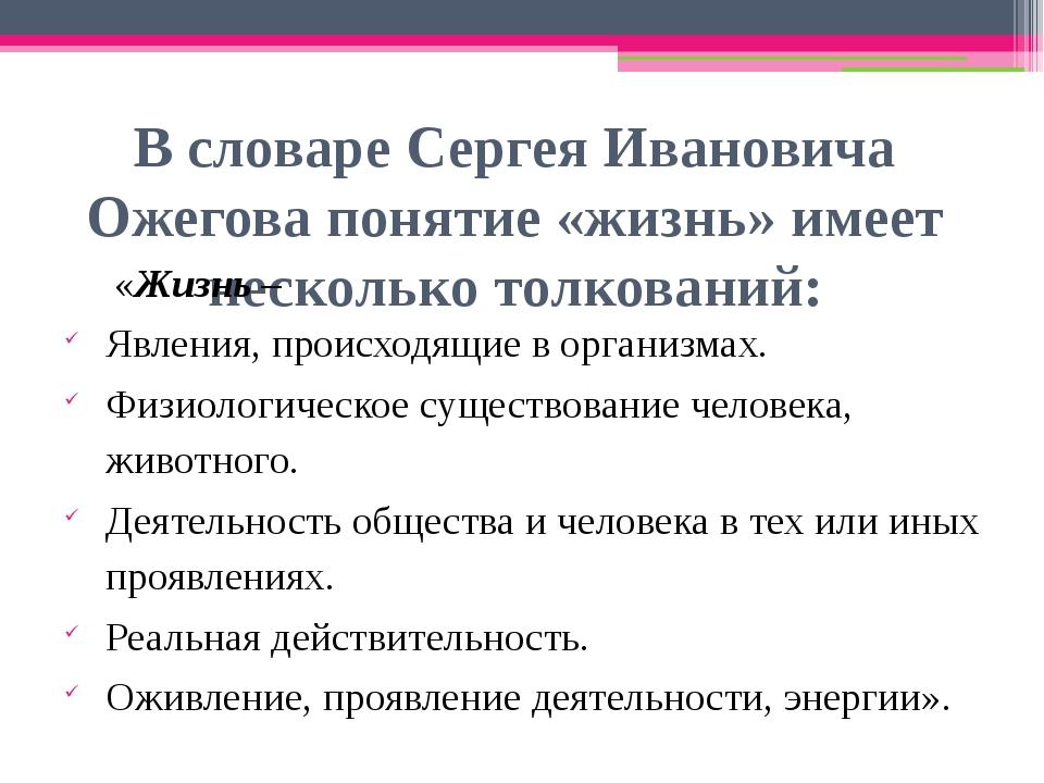 В словаре Сергея Ивановича Ожегова понятие «жизнь» имеет несколько толкований...