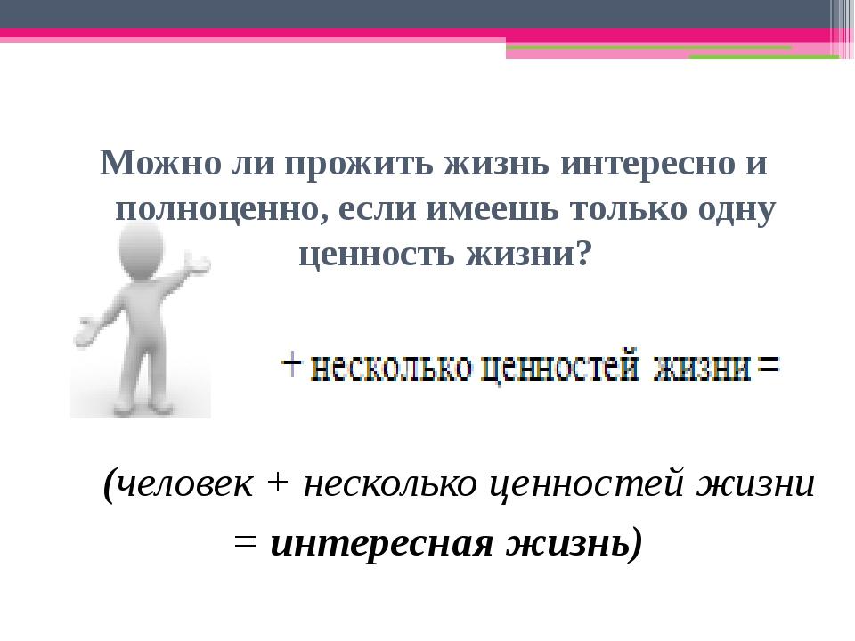 Можно ли прожить жизнь интересно и полноценно, если имеешь только одну ценнос...